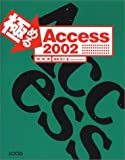 極めるAccess2002 For Windows