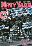 ネイビーヤード(43) 2020年 03 月号 [雑誌]
