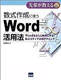 数式作成に使うWord活用法―Wordをさらに便利にする!数式エディタ活用テクニック (先輩が教える (Series03))