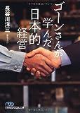 ゴーンさんが学んだ日本的経営 (日経ビジネス人文庫)