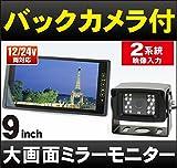 バックカメラ付9インチ液晶ミラーモニター「MM090A」
