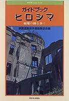 ガイドブック ヒロシマ―被爆の跡を歩く (新日本Guide Book)