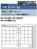 2019年 能率協会 Bindex バインデックス リフィール A5サイズ 月間ダイアリー 4 カレンダータイプ ダブルスケジュール型 (日曜始まり) A5-055