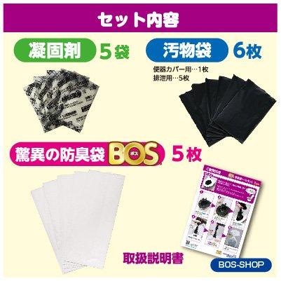『驚異の防臭袋 BOS (ボス) 非常用 トイレ セット【凝固剤、汚物袋、BOSの3点セット ※防臭袋BOSのセットはこのシリーズだけ!】 (5回分)』の1枚目の画像