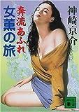 女薫の旅 奔流あふれ (講談社文庫)
