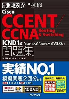 [株式会社ソキウス・ジャパン]の徹底攻略Cisco CCENT/CCNA Routing&Switching問題集 ICND1編[100-105J][200-125J]V3.0対応 徹底攻略シリーズ