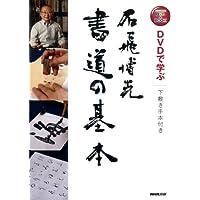 DVDで学ぶ 石飛博光 書道の基本 下敷き手本付き (NHK出版 DVD+BOOK)