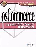 オープンソース徹底活用 osCommerceによるオンラインショップ構築テクニック 画像