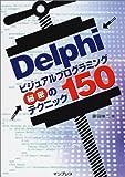 Delphiビジュアルプログラミング秘密のテクニック150