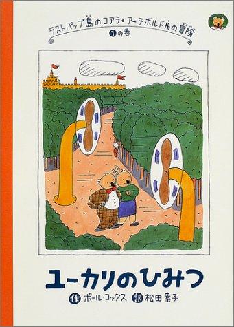 ラストパップ島のコアラ・アーチボルド氏の冒険〈1の巻〉ユーカリのひみつ (ラストパップ島のコアラ・アーチボルド氏の冒険 (1の巻))の詳細を見る