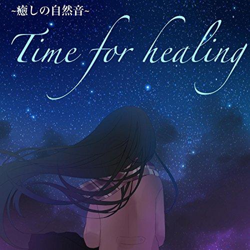 癒しの自然音 -Time for healing-