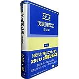 実践国際法(第2版) (法律学講座15)