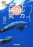 イルカの大研究―海のともだちのおしゃべりを聞いてみよう (ノンフィクション未知へのとびらシリーズ)