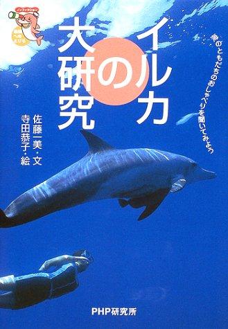 イルカの大研究―海のともだちのおしゃべりを聞いてみよう / 佐藤 一美