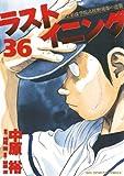 ラストイニング(36) (ビッグコミックス)
