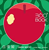 360°BOOK 白雪姫  SNOW WHITE (360°BOOKシリーズ)