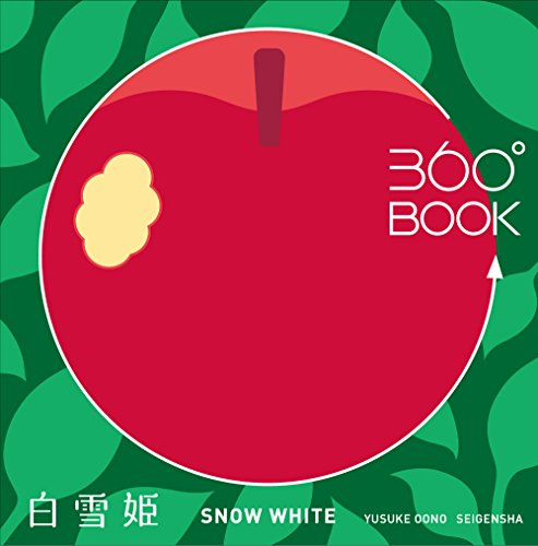 360°BOOK 白雪姫  SNOW WHITE (360°BOOKシリーズ)の詳細を見る