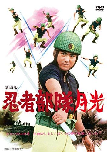 劇場版 忍者部隊月光 [DVD]