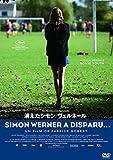 消えたシモン・ヴェルネール[DVD]
