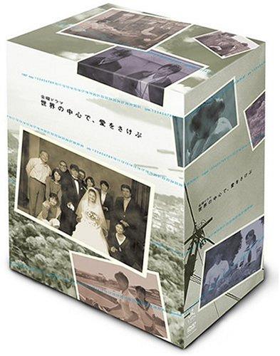 世界の中心で、愛をさけぶ DVD-BOX