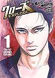 クローズEXPLODE 1 クローズ EXPLODE (少年チャンピオン・コミックス エクストラ)
