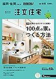 SUUMO注文住宅 福岡佐賀で建てる