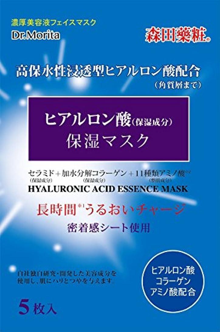 バレーボールスキム歌詞Dr.JOU ヒアルロン酸保湿マスク 5枚