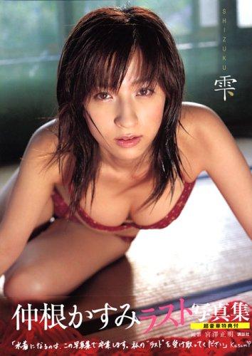 仲根かすみラスト写真集 「SHIZUKU 雫」