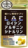 筋トレ専用サプリ LAC ロイシン アルギニン シトルリン パウダー (レモン, 240g)