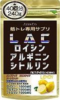 筋トレサプリ LAC ロイシン アルギニン シトルリン パウダー (レモン, 240g)
