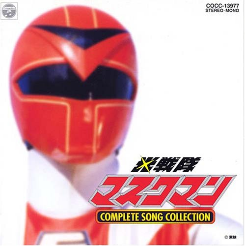 「光戦隊マスクマン」コンプリート・ソングコレクション 戦隊11 - ARRAY(0x11508de8)