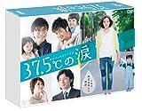 37.5℃の涙 DVD-BOX[DVD]