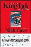 キング・インク―ニック・ケイヴ詩集