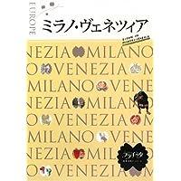 ミラノ・ヴェネツィア(ララチッタ) (ララチッタ―ヨーロッパ)