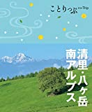 ことりっぷ 清里・八ヶ岳・南アルプス (旅行ガイド)