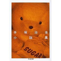 手塚治虫小説集 (ちくま文庫)