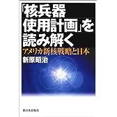 「核兵器使用計画」を読み解く―アメリカ新核戦略と日本