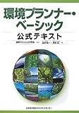 環境プランナー・ベーシック公式テキスト