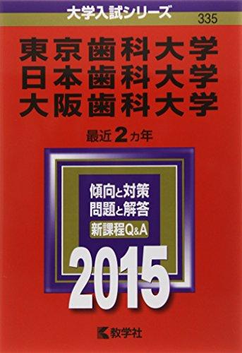 東京歯科大学/日本歯科大学/大阪歯科大学 (2015年版大学入試シリーズ)
