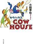 COW HOUSE カウハウス (ポプラ文庫)