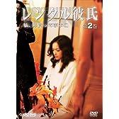 レンタル彼氏 第2巻 [DVD]