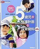 発達が見える!  5歳児の指導計画と保育資料 第2版 (Gakken保育Books)