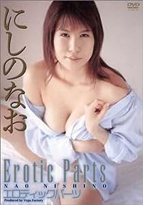 エロティックパーツ [DVD]