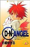 D・N・ANGEL 第4巻 (あすかコミックス)