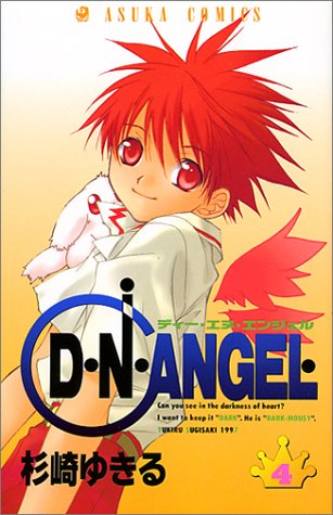 D・N・ANGEL 第4巻 (あすかコミックス)の詳細を見る