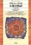 小遊星物語―付・宇宙の輝き (平凡社ライブラリー (80))