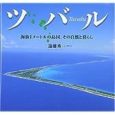 ツバル―海抜1メートルの島国、その自然と暮らし