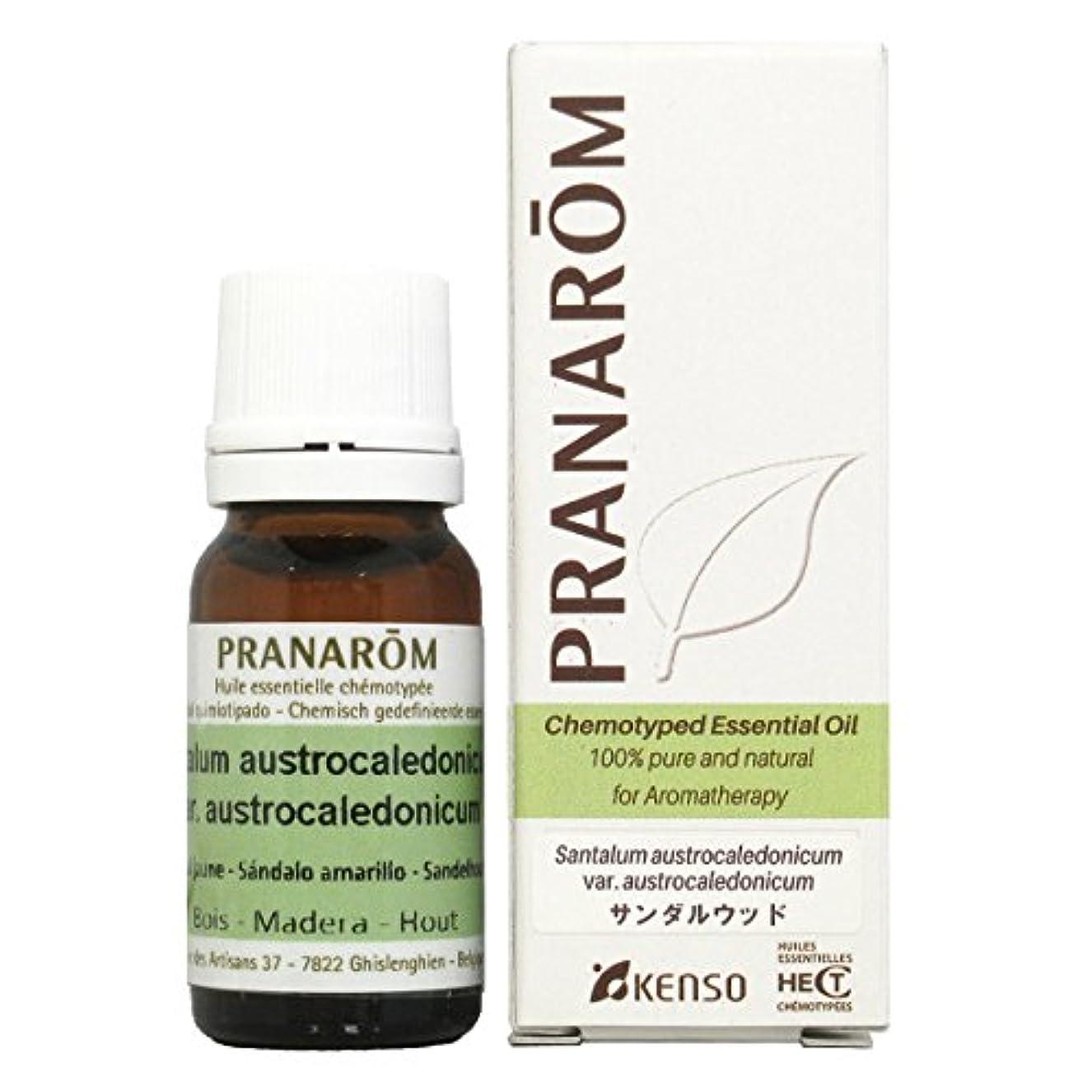 脱獄あなたが良くなります性的サンダルウッド 10ml プラナロム社エッセンシャルオイル(精油)エキゾチック系ベースノート