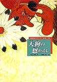天狗の恩がえし—大会 (お能の絵本シリーズ (第2巻))