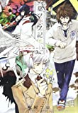 葉ツ恋ノ記 (F-BOOK comics)